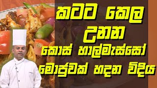කටට කෙල උනන කොස් හාල්මැස්සෝ මොජුවක් හදන විදිය  | Piyum Vila | 14 - 10 - 2020 | Siyatha TV Thumbnail