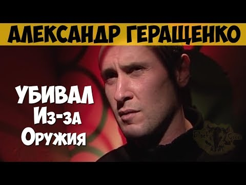 Александр Геращенко. Серийный убийца. Убивал из-за оружия
