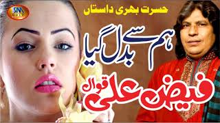 Hum Se Badal Gaya [ Faiz Ali Faiz ] New Officail Qawali 2019