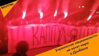 Украинские националисты не хотят мира в Донбассе