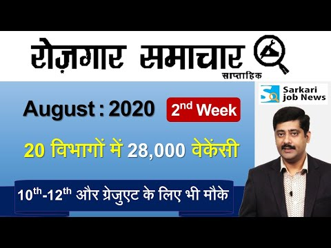 रोजगार समाचार : August 2020 2nd Week : Top 20 Govt Jobs - Employment News | Sarkari Job News