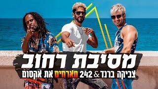 Смотреть клип Zvika Brand & 242 Ft. Axum - Street Party