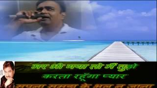 satoon janam main tere karaoke only for male by Rajesh Gupta