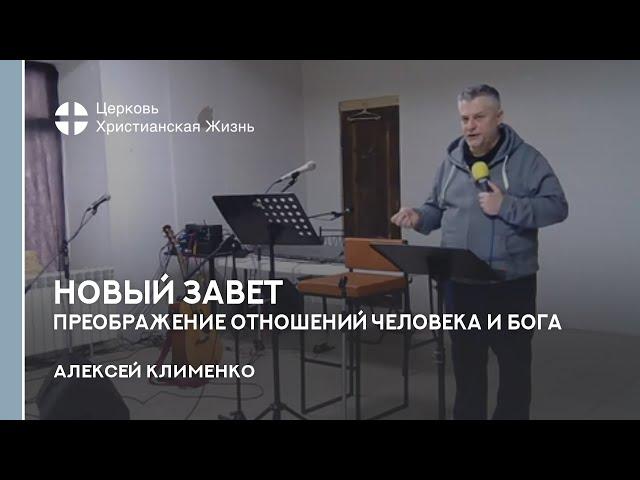 Алексей Клименко. Новый Завет - преображение отношений человека и Бога.