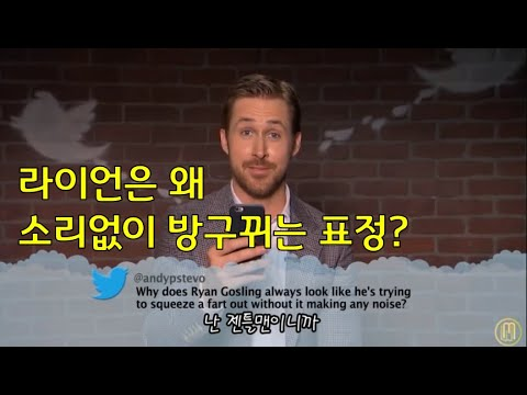 [한글자막] 라이언고슬링&엠마스톤의 꿀잼 병맛 개그 모음