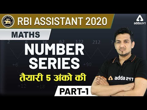 RBI Assistant 2020 | Number Series (Part 1) - Maths for RBI Assistant Preparation