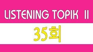 [LISTENING TOPIK 35] BÀI NGHE TOPIK II kèm phụ đề  -  듣기 지문