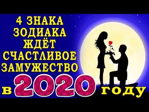 В 2020 году 4 ЗНАКА ЗОДИАКА ЖДЕТ СЧАСТЛИВОЕ ЗАМУЖЕСТВО