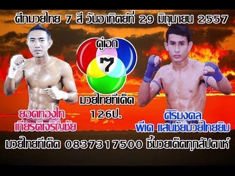 ทัศนะวิจารณ์มวยไทย 7 สี วันอาทิตย์ที่ 29 มิถนายน 2557 พร้อมฟอร์มหลัง