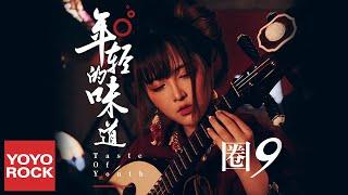 圈9《年輕的味道 》官方動態歌詞MV (無損高音質)