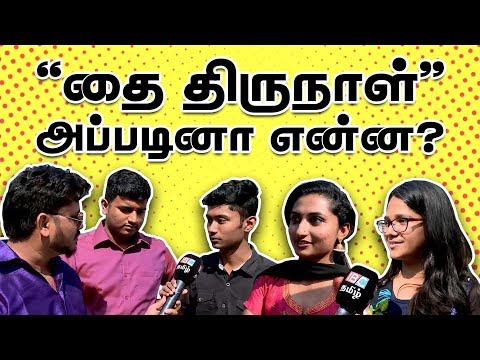 Why do we celebrate Pongal ? Chennai People Speech | VJ Sidhhu | Tamil Comedy Show | IBC Tamil