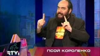 Псой Короленко у В. Топаллера, 2008