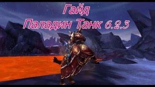 WOW Паладин Танк Компактный Гайд 6.2.3