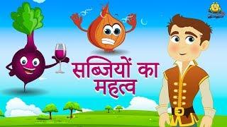 सब्जियों का महत्व - Hindi Kahaniya for Kids | Stories for Kids | Moral Stories for Kids | Koo Koo TV