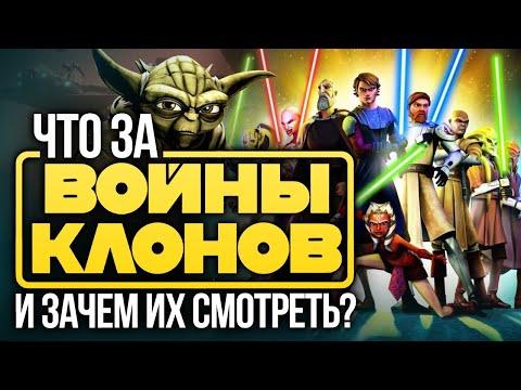 Что за «Войны клонов» и зачем их смотреть? Star Wars: The Clone Wars