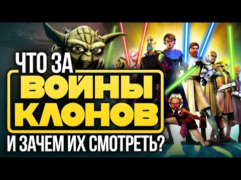 Мультфильм star wars the clone wars смотреть