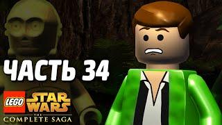 Lego Star Wars: The Complete Saga Прохождение - Часть 34 - КОРОЛЬ
