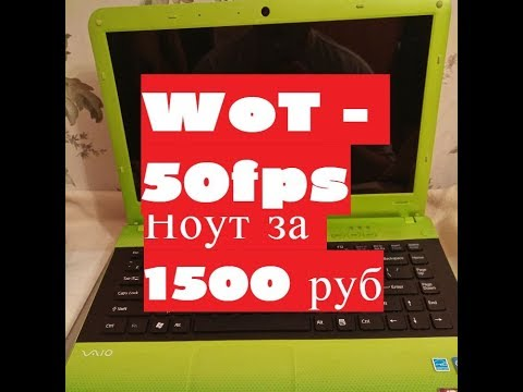 Авито + ЮЛА - до 2000 руб. Игровой Sony Vaio за 1500 руб. WoT в 50fps