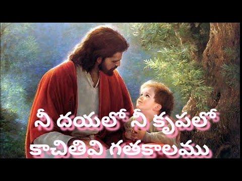 Telugu Christian Worship Song // NEE DAYALO NEE KRUPALO // Telugu Christian Hit Song