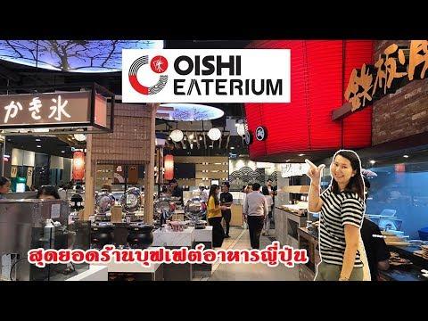 EP 3: กินพุงกางที่ Oishi Eaterium Buffet ที่ Mega Bangna   Jany Eat Around