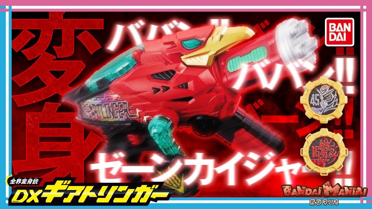 【機界戦隊ゼンカイジャー】ゼンカイジャーの変身銃が登場!全界変身銃 DXギアトリンガーを紹介!【バンマニ!】