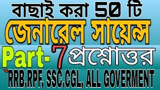 50 IMPORTANT GENERAL SCIENCE QUESTIONS ANSWERS IN BENGALI//BENGALI EXAM STUDY