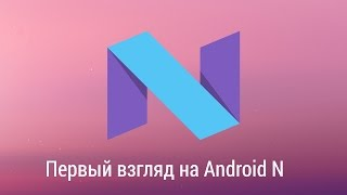 Первый взгляд на Android N, на примере Nexus 6p