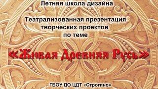 Театрализованная презентация  «Живая Древняя Русь»