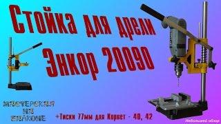 Стойка для дрели Энкор 20090