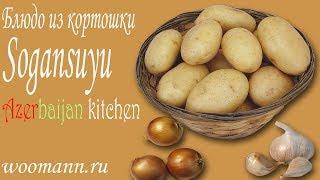 Картофель  с луком по азербайджански