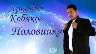Он взорвал интернет своими песнями !  Аркадий Кобяков - Половинка