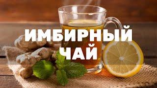 Имбирный чай - очень полезный и вкусный напиток. Рецепт приготовления