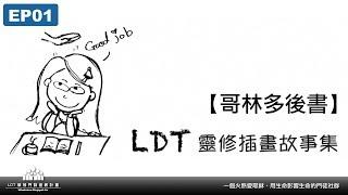 【LDT 靈修插畫故事集】EP01 哥林多後書