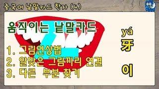 [비즈룩]중국어낱말카드-한자편4|그림보고맞추기|알맞은그…