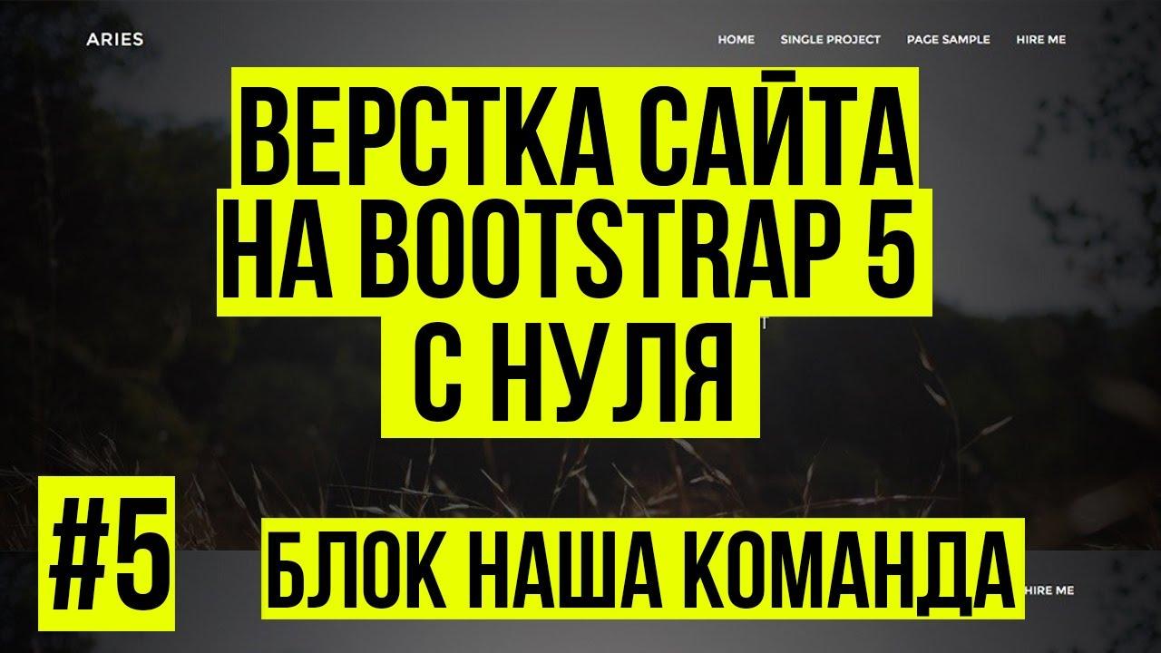 Верстка сайта Bootstrap 5 - Интересный Hover эффект для блока наша команда