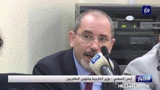 الصفدي: موقف الأردن من القضية الفلسطينية ثابت ولا يقوم على رد الفعل (5/1/2020)