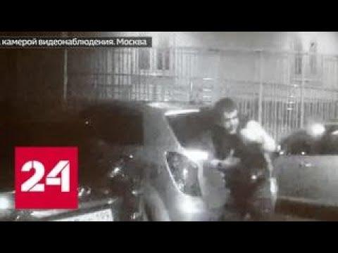 Убийство в центре Москвы: киллер заметал следы профессионально - Россия 24