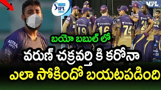 Varun Chakravarthy Positive Mystery Revealed|KKR vs RCB Match Updates|IPL 2021 Updates|Filmy Poster