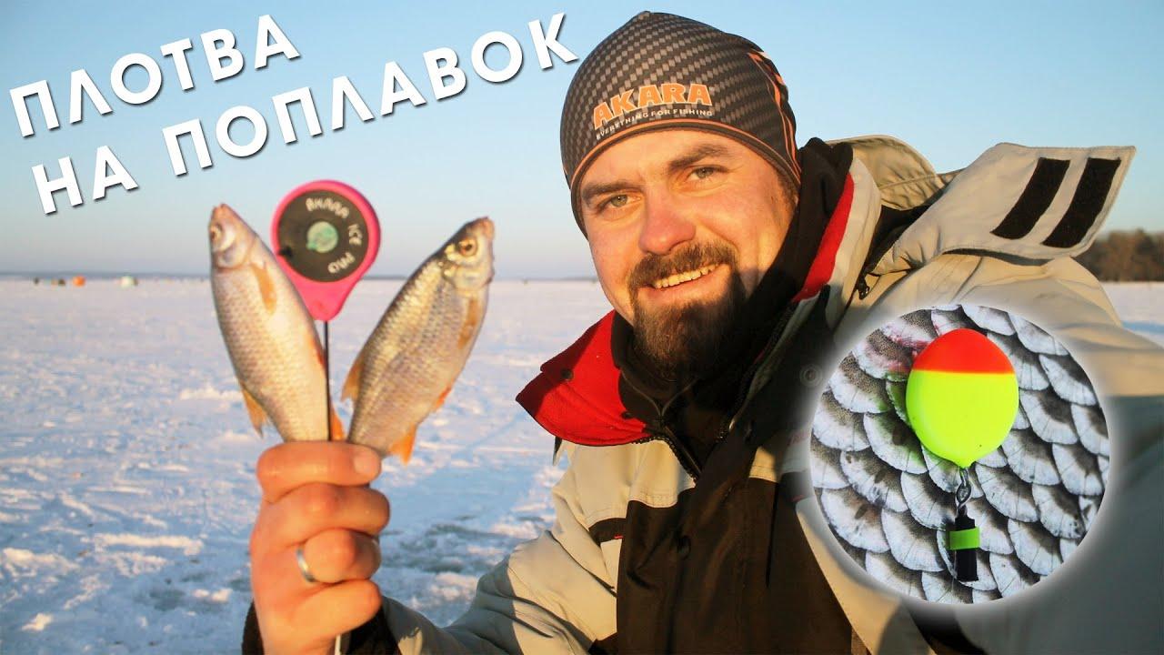 Ловля плотвы зимой на поплавок со льда с Иваном Мазовка
