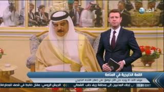 القمة الخليجية لم تظهر وجود توافق لإعلان الاتحاد