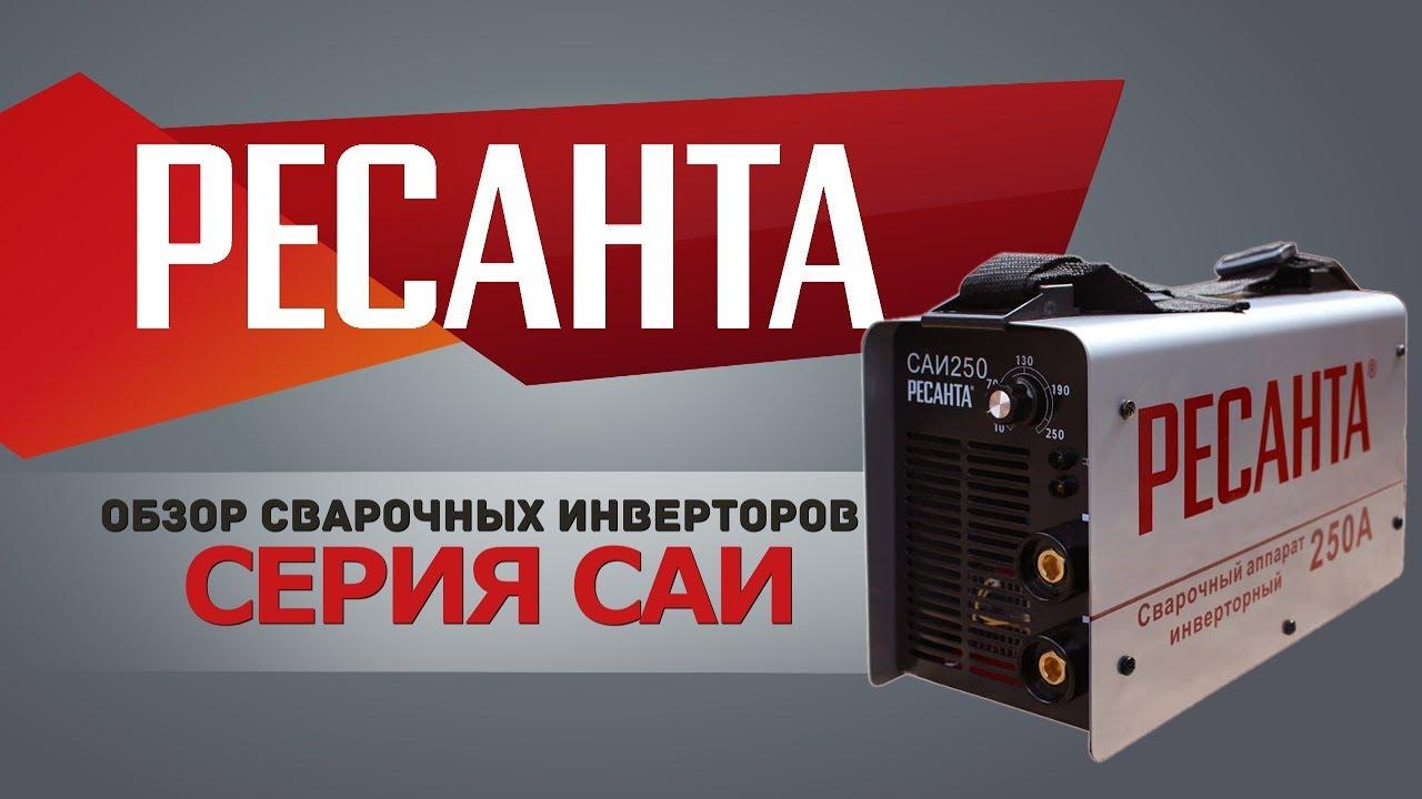 Сварочный инвертор Ресанта САИ 250 - подробный ремонт | Зона .
