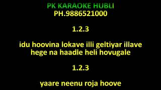 Yare neenu roja hoove karaoke with lyrics