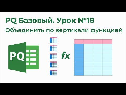 Power Query на 123. Основные операции. Консолидация функцией