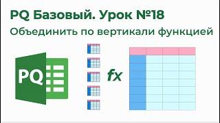 Обучение Excel Power Query на 1-2-3. Модуль 2. Основные операции 15. Консолидация функцией
