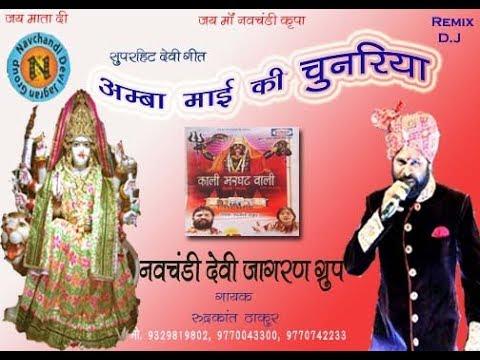 Amba Mai ki Chunariya dj remix | अम्बा माई की चुनरिया | Navratri Song 2017| Singer: Rudrakant Thakur
