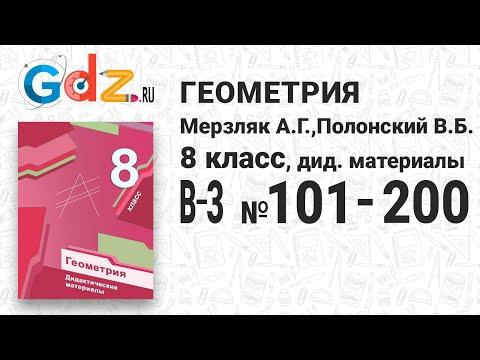 В-3 № 101-200 - Геометрия 8 класс Мерзляк дидактические материалы