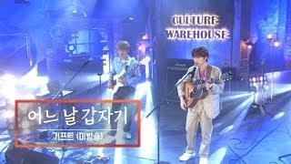 KBS 콘서트 문화창고 55회 기프트(GIFT) - 어…
