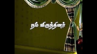 Nam Virundhinar  DD Podhigai tv Show