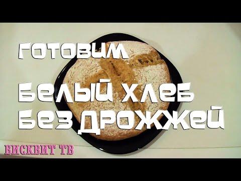 Белый хлеб без дрожжей в духовке - быстро и вкусно!
