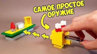 Как сделать Самое Простое Оружие из Лего